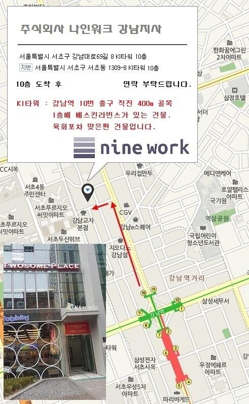 나인워크_강남지사3.jpg