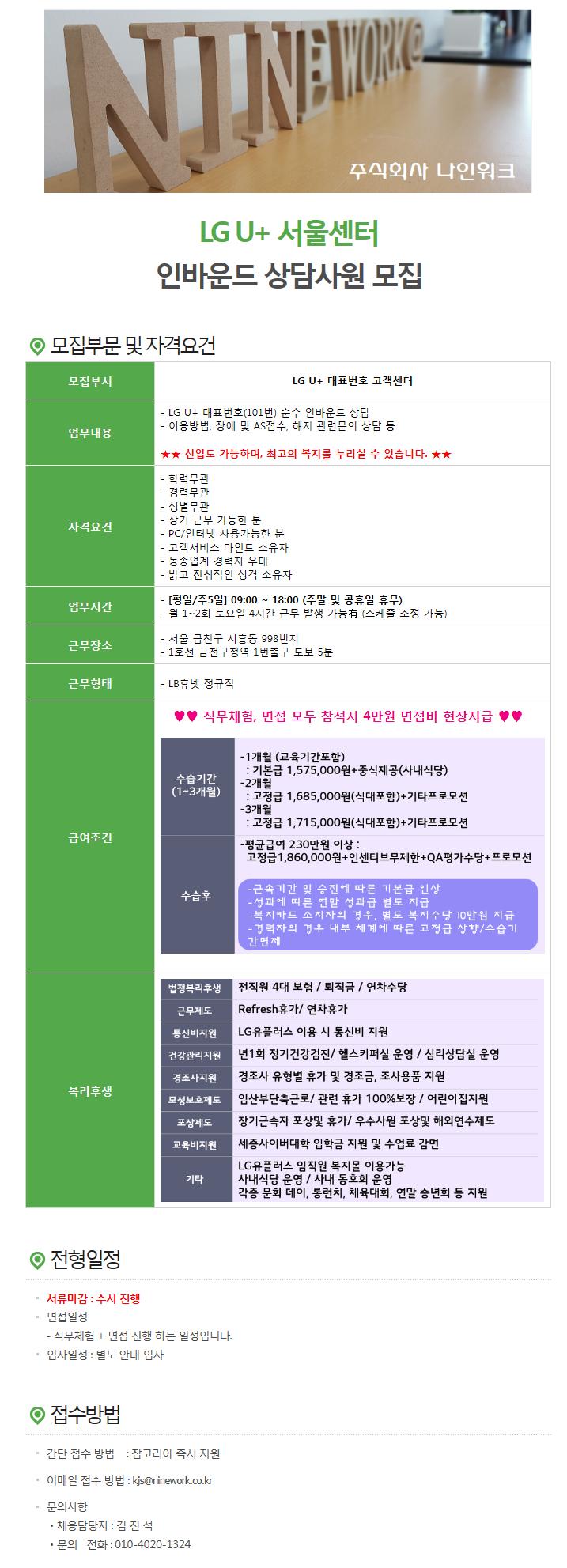 LG유플러스_금천구청.png