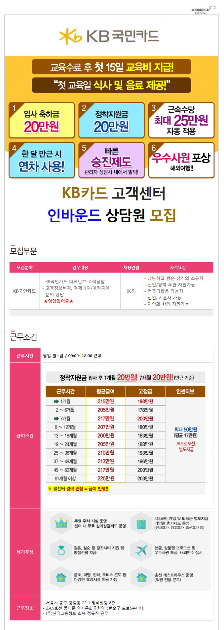 국민카드_공고.png